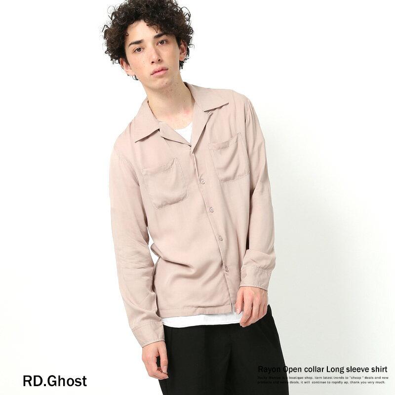 開襟シャツ メンズ オープンカラーシャツ レーヨン 長袖 無地 カジュアルシャツ シルクタッチ 7703
