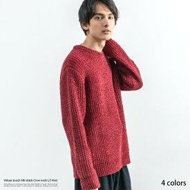 【B】ニット セーター メンズ 長袖 片畦編み クルーネック ベロアタッチ 細身 無地 シンプル カジュアル キレイめ 8433
