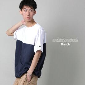 Tシャツ メンズ ビッグシルエット ストレッチ バルーン バイカラー 切替 五分袖 リラックス 無地 オーバーサイズ クルーネック Ranch ランチ RA19-073 8995