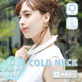ネッククーラー アイスネックバンド 保冷剤 クールリング スマートアイス 冷却ネックキューブ コールドネック COLD NECK 首冷却 ひんやり 冷感 涼しい 熱中症対策 暑さ対策 アウトドア スポーツ ハンズフリー エコ プレゼント 11186
