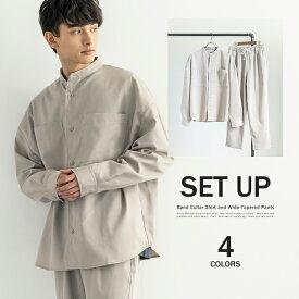 シャツジャケット テーパードパンツ セットアップ メンズ バンドカラー 長袖 カジュアル シンプル ビッグシルエット ワイド ストリート 無地 オーバーサイズ 2点セット 2着組 上下 TR素材 9842