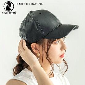 NEWHATTAN ニューハッタン ベースボールキャップ 帽子 メンズ レディース フェイクレザー PU シンセティック ユニセックス カジュアル ストリート スポーツ シンプル オールシーズン バックル 6パネル 無地 ギフト プレゼント お揃い ペア 9993