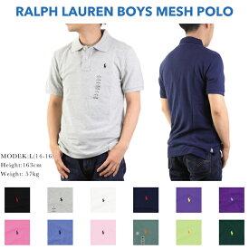 Ralph Lauren Boy's Solid Mesh POLO Shirts USボーイズ ラルフローレン 鹿の子 ポロシャツ 無地 ワンポイント 売れ筋 (UPS)