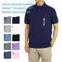 """Ralph Lauren Men's """"CLASSIC FIT"""" Mesh Polo US ポロ ラルフローレン クラシックフィット ポロシャツ 売れ筋 (UP..."""