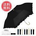 1点からでも送料無料 a.s.s.a 日傘 折りたたみ傘 フリル 晴雨兼用【レディース 遮光 軽量 丈夫 折り畳み傘 かさ ポイ…