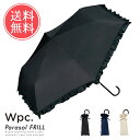 送料無料 w.p.c 日傘 折りたたみ傘 クラシックフリル 晴雨兼用【wpc レディース 遮光 遮熱 軽量 丈夫 折り畳み傘 かさ…