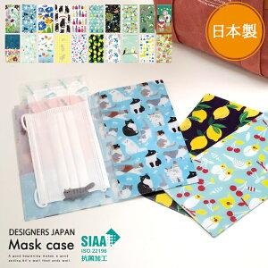 2点以上で送料無料 日本製 デザイナーズ マスクケース 3ポケット【抗菌 持ち運び おしゃれ かわいい キャラクター 折りたたみ 風邪 マスク収納 コンパクト クリアファイル デザイナーズジャ