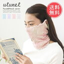 送料無料 ウルネル フェイス&ネックカバー 【ulunel マスク 冷えとり 保湿 乾燥 花粉症 おやすみ あったか ネックウ…