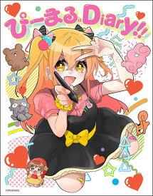 ぴーまる。Diary!!【10月1日から順次発送・予約受付中♪】 P丸様 ななもり Sunny すとぷり ファンブック【メール便を選択の場合送料無料】