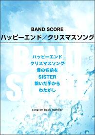 楽天市場クリスマスソング バンド 楽譜の通販