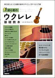 【取寄品】初心者のウクレレ基礎教本【楽譜】