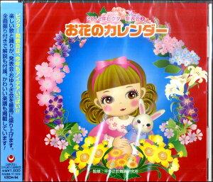 【取寄品】CD 2012年ビクター発表会2 お花のカレンダー【メール便不可商品】