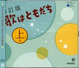 CD 歌はともだち 上巻 3訂版/4枚組【メール便不可商品】【沖縄・離島以外送料無料】