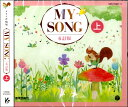 CD MY SONG マイソング(上)6訂版【メール便不可商品】【送料無料】【smtb-u】[おまけ付き]