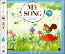 CD MY SONG マイソング(下)6訂版【メール便不可商品】【送料無料】【smtb-u】[おまけ付き]