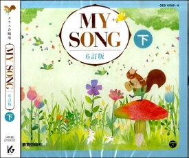 CD MY SONG 下巻 6訂版【メール便不可商品】【沖縄・離島以外送料無料】