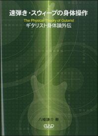 ギタリストの身体論外伝 速弾き・スウィープの身体操作 八幡謙介【楽譜】