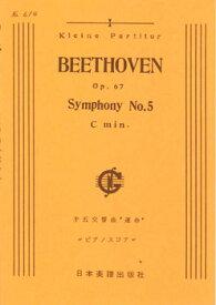 運命 ベートーベン