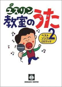 ユズリン 教室のうた ベストソング2 CD付【楽譜】【メール便を選択の場合送料無料】