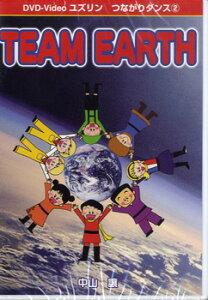 【取寄品】DVD ユズリンつながりダンス(2)TEAM EARTH【メール便不可商品】
