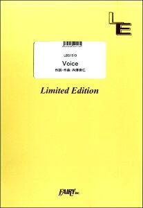 【取寄品】LBS1519バンドスコアピース Voice/androp【楽譜】