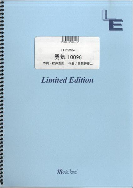【取寄品】LLPS0354 勇気100%【楽譜】