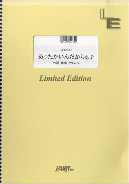 【取寄品】LPS1042ピアノソロ あったかいんだからぁ♪/クマムシ【楽譜】