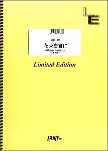 【取寄品】LBS1851 花束を君に/宇多田ヒカル【楽譜】
