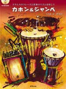ドラムスのフレーズと世界のリズムをたたこう カホン&ジャンベ 模範演奏CD付【楽譜】【メール便を選択の場合送料無料】