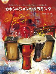 カホン&ジャンベ・ドラミング CD付【楽譜】【メール便を選択の場合送料無料】