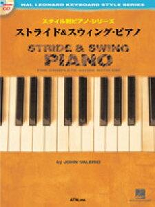 スタイル別ピアノ・シリーズ ストライド&スウィング・ピアノ 模範演奏CD付【楽譜】【メール便を選択の場合送料無料】