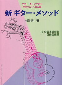 ギター・だ〜いすき(3)新ギター・メソッド【楽譜】【メール便を選択の場合送料無料】