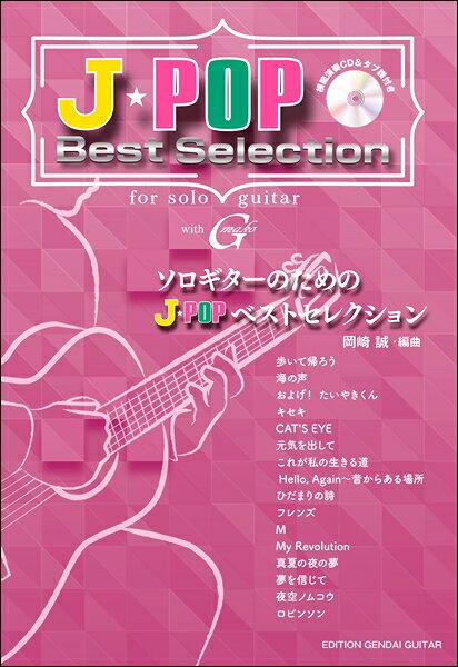 ソロギターのための J−POPベストセレクション【楽譜】【メール便を選択の場合送料無料】