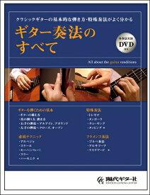 ギター奏法のすべて(各奏法実演DVD付き)クラシックギターの基本的な弾き方・特殊法がよく分かる【楽譜】【メール便を選択の場合送料無料】