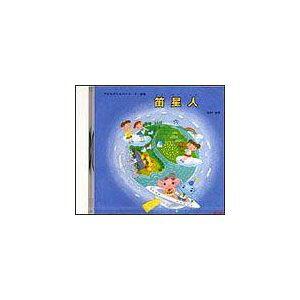 CD 子どものためのリコーダー曲集/笛星人(ふえせいじん)【メール便不可商品】