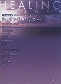 ワンランク上のピアノソロヒーリング・サウンズ 保存版 CD+楽譜集【楽譜】【メール便を選択の場合送料無料】