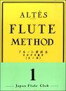 アルテ フルート教則本(1)【楽譜】【メール便を選択の場合送料無料】