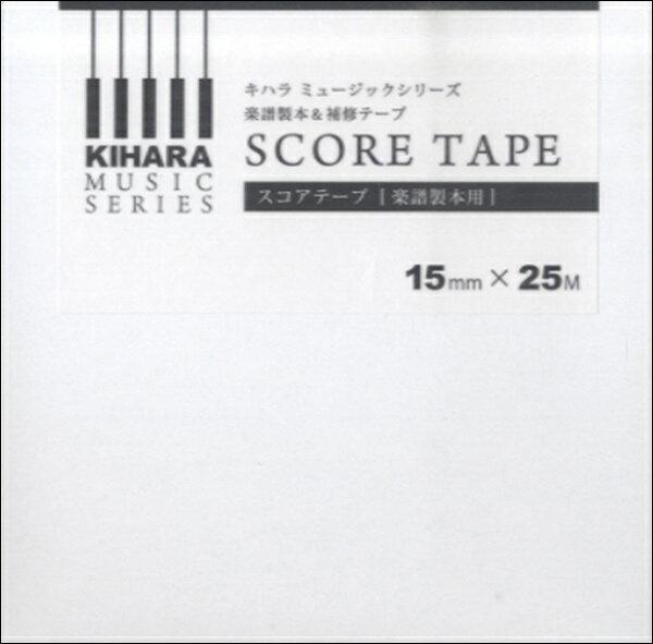 【楽譜製本&補修テープ】SCORE TAPE(スコアテープ)【メール便不可商品】