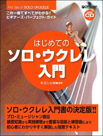 これ1冊で全てがわかる!! はじめてのソロ・ウクレレ入門【楽譜】