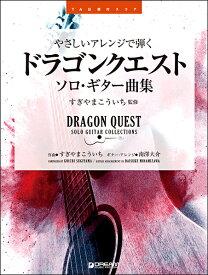 やさしいアレンジで弾く ドラゴンクエスト/ソロ・ギター曲集[TAB譜付スコア]【楽譜】