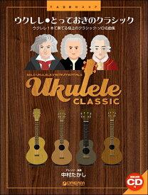 ウクレレ/とっておきのクラシック 模範演奏CD付【楽譜】【メール便を選択の場合送料無料】
