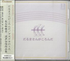【取寄品】CD だるまさんがころんだ 長谷部雅彦 混声合唱作品集【メール便不可商品】