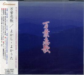 【取寄品】CD 万葉恋歌/よかし・よかうた【メール便不可商品】