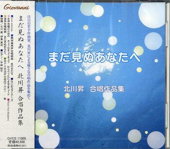 【取寄品】CD 邦人合唱曲選集 まだ見ぬあなたへ 北川昇 合唱作品集【メール便不可商品】