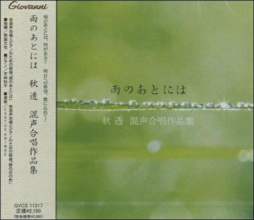 CD 邦人合唱曲選集 雨のあとには 秋透 混声合唱作品集【メール便不可商品】