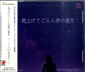 【取寄品】CD 見上げてごらん夜の星を Pray for Japan 1【メール便不可商品】