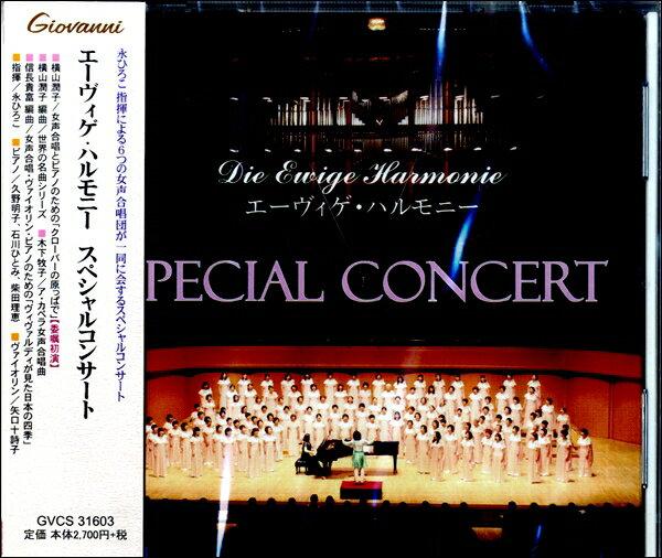 【取寄品】CD エーヴィゲ・ハルモニー スペシャルコンサート【メール便不可商品】