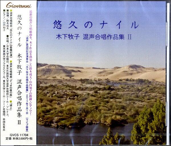 【取寄品】CD 悠久のナイル 木下牧子 混声合唱作品集2【メール便不可商品】