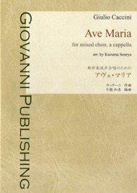 無伴奏混声合唱のための アヴェ・マリア カッチーニ/作曲【楽譜】
