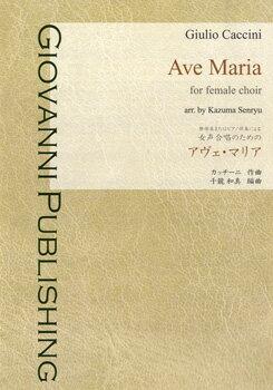 無伴奏またはピアノ伴奏による女声合唱のための アヴェ・マリア【楽譜】